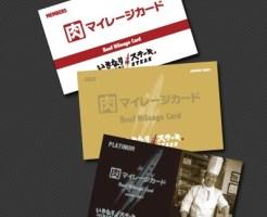 いきなりステーキ「 肉マイレージカード」