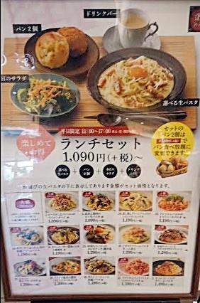 鎌倉パスタのランチメニュー