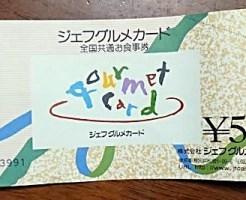 ジェフグルメカード