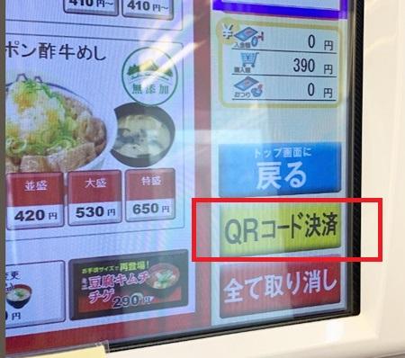 松屋「QRコード支払い」券売機イメージQRボタン-2