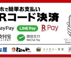 松屋QRコード支払い」2019年2月19日