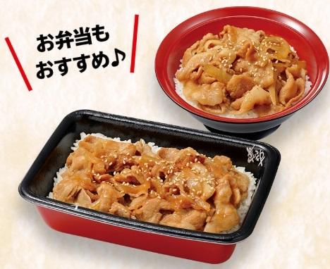 すき家の豚生姜焼き丼2019年3月20日2