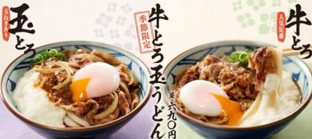 丸亀製麺「牛とろ玉うどん」2019年6月4日