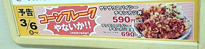 かつや「ザクザクスパイシーチキンカツ丼と定食」2020年3月6日