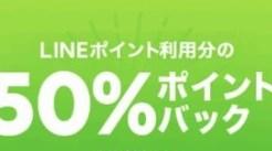 LINEポケオポイント50%ポイントバックキャペーン