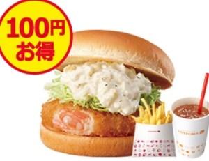 ロッテリアのクーポンえびバーガー+ポテトS+ドリンクS530円
