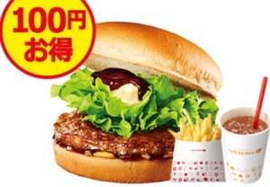 ロッテリアのクーポンてりやきバーガー+ポテトS+ドリンクS480円