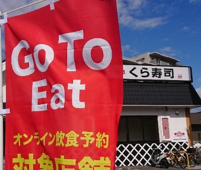 GOTOくら寿司対象店舗