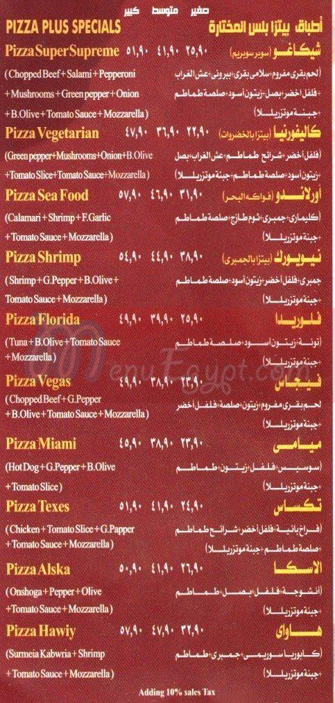 Menu Delivery Hotline Pizza Plus منيو ورقم مطعم