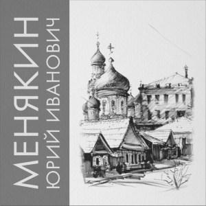 Альбом Менякин Юрий Иванович