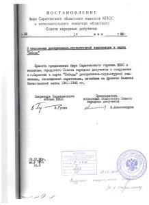 Постановление обкома КПСС от сооружении комплекса в парке Победа