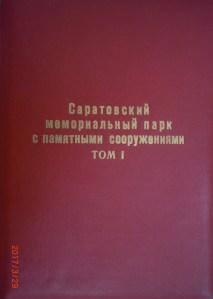 Саратовский-мемориальный-парк-с-памятными-сооружениями.-Том-1.