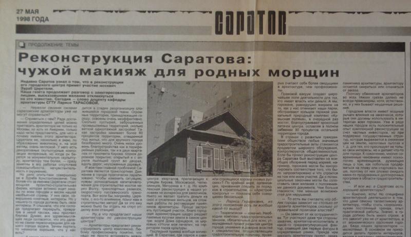 Реконструкция Саратова