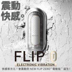 tenga flip 0 ev white