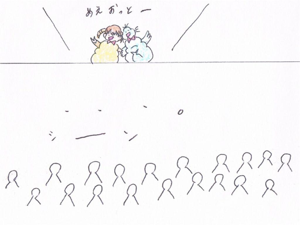 めぇおっと~(群衆はシーン)