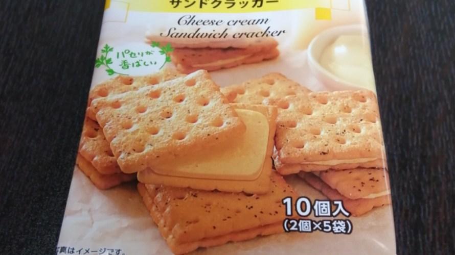 サクサクでほんのりチーズのチーズクリームサンドクラッカー