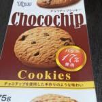 バターとチョコの良いバランス!?チョコチップクッキー