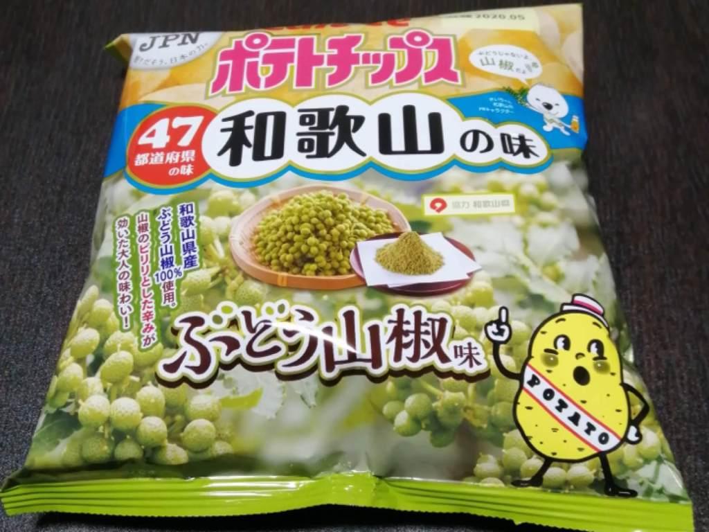 カルビーポテトチップス和歌山の味ブドウ山椒味のパッケージ