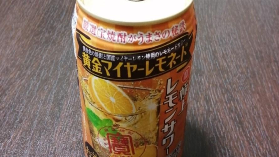 極上レモンサワー黄金マイヤーレモネードのカロリーと飲み比べ