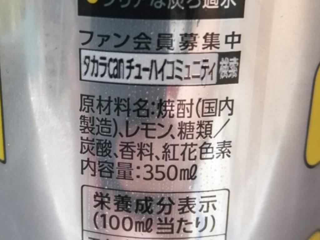 宝酒造canチューハイレモンの原材料名