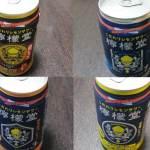 【飲み比べ】檸檬堂4種類のカロリーと感想