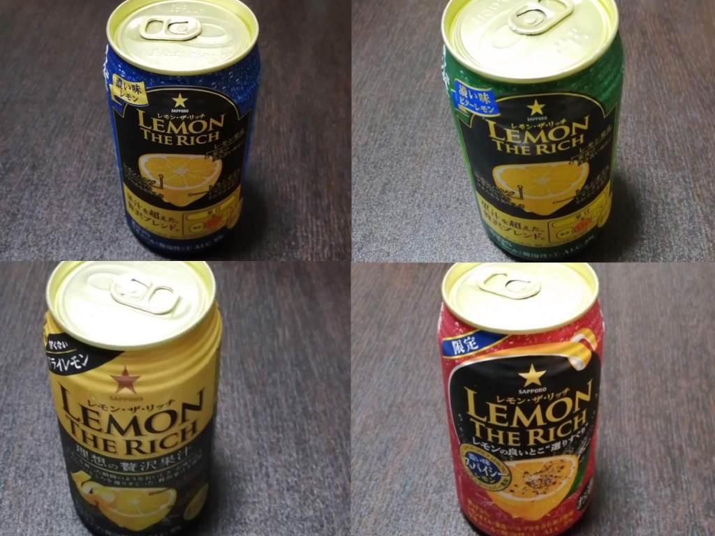 サッポロレモン・ザ・リッチの4種類まとめ