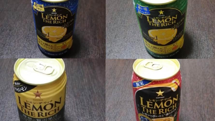 【飲み比べ】レモン・ザ・リッチ(リニューアル前)4種カロリーと感想
