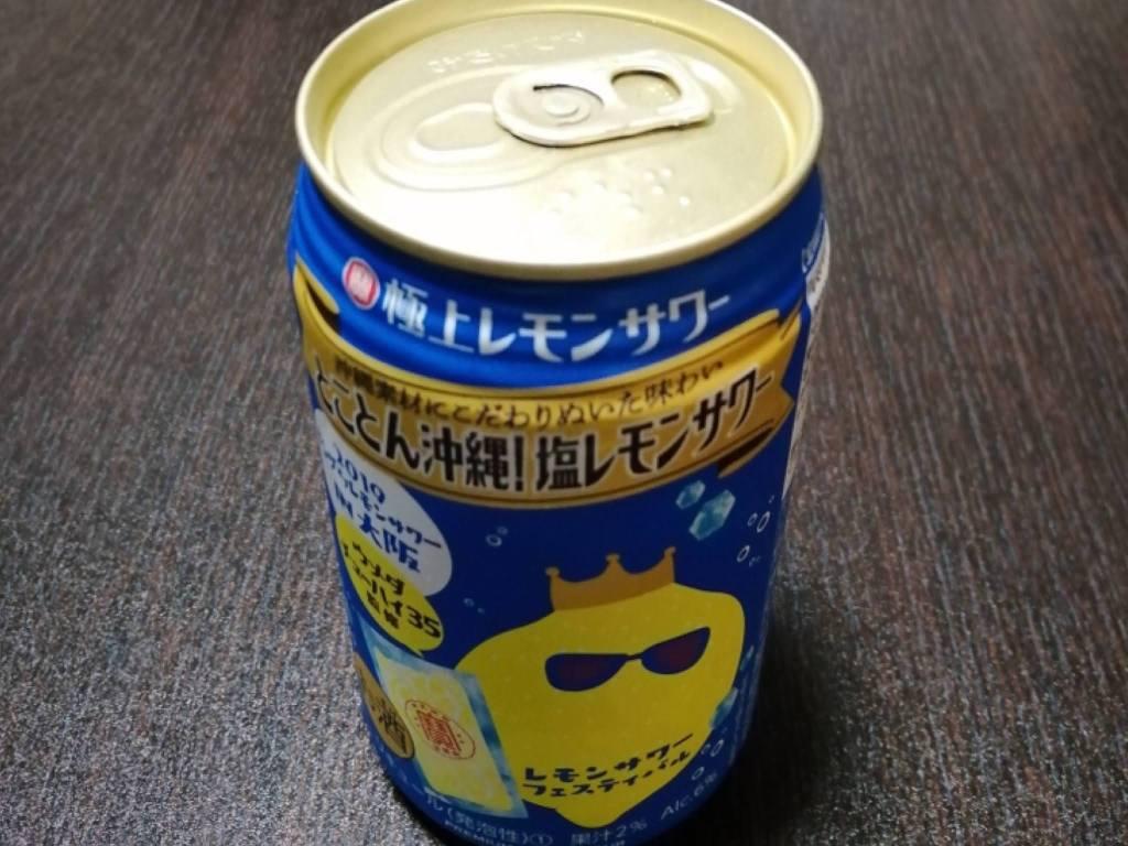 とことん沖縄!塩レモンサワー