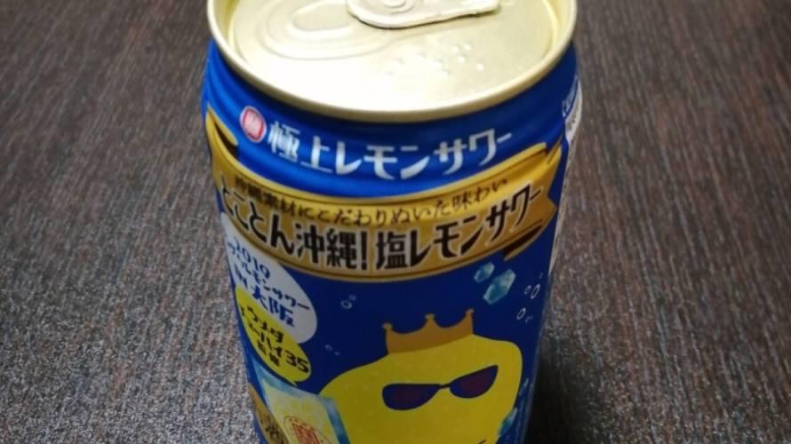 極上レモンサワーとことん沖縄!塩レモンサワーのカロリーと飲み比べ