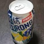 氷結ストロング塩レモンのカロリーと飲み比べ