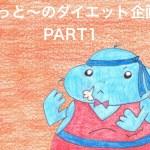 第62話「おっと~のダイエット企画PART1」
