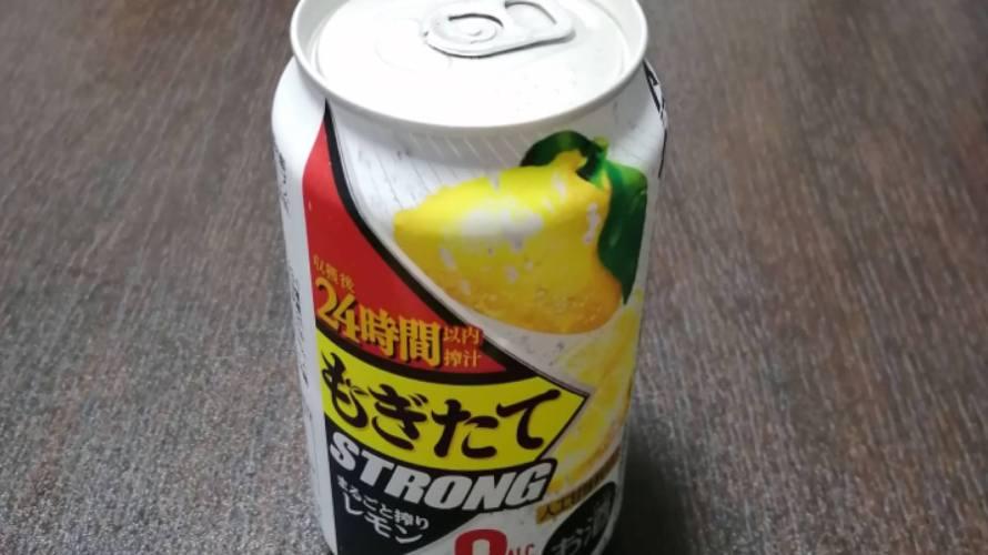 もぎたてSTRONGまるごと搾りレモンのカロリーと飲み比べ
