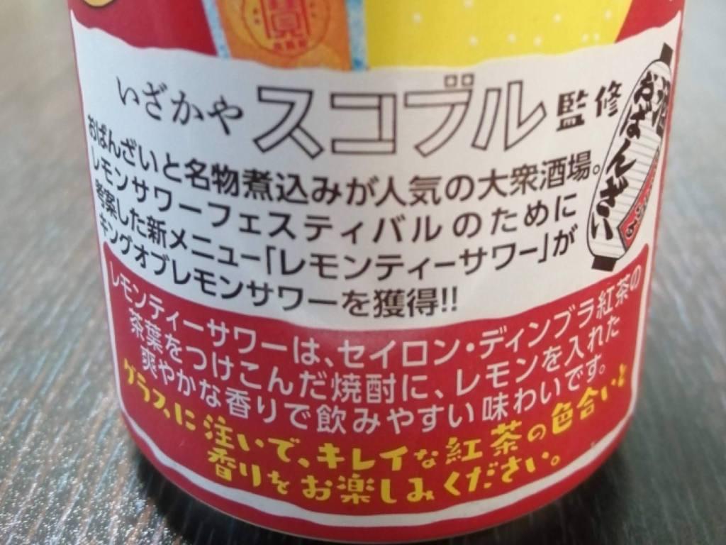 宝酒造極上レモンサワーレモンティーサワーの裏パッケージ