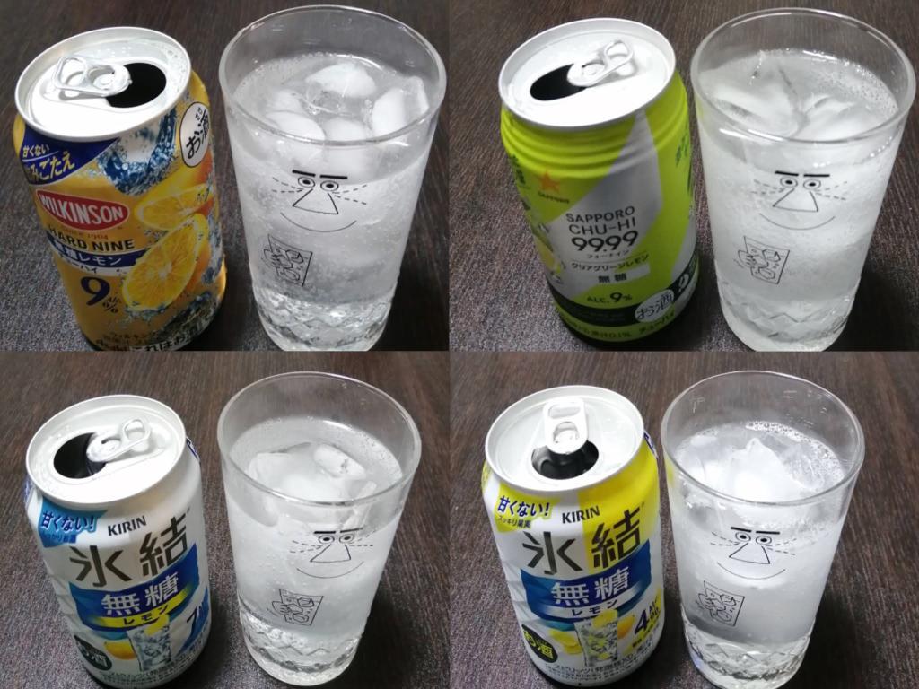 無糖レモンサワーとチューハイ4種の中身の比較
