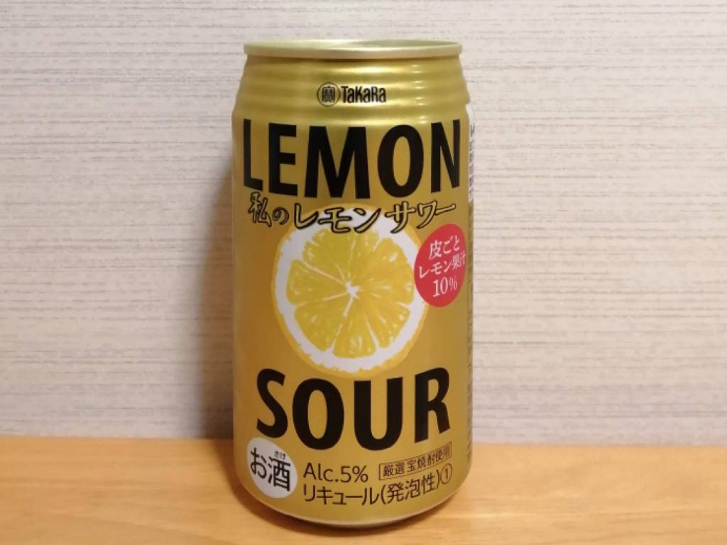 宝酒造私のレモンサワー皮ごと絞ったレモン果汁10%