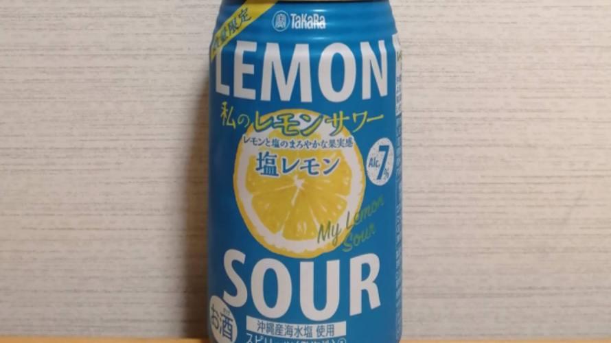 私のレモンサワー塩レモンのカロリーと飲み比べ