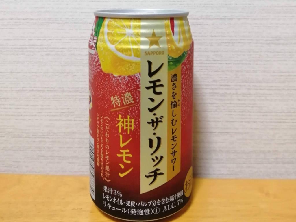 サッポロレモン・ザ・リッチ神レモンのパッケージ