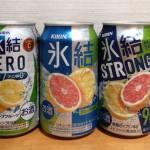 【飲み比べ】氷結グレープフルーツ3種のカロリーと感想