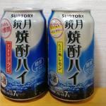 【スッキリ食事に合う】鏡月焼酎ハイ2種を飲み比べ