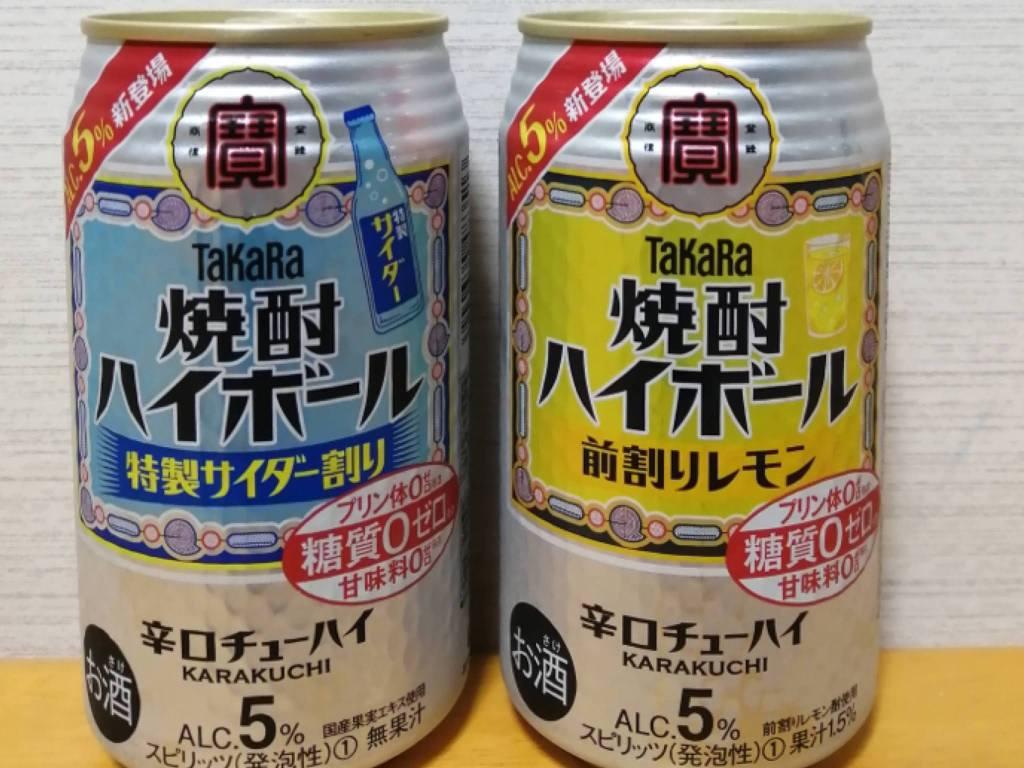 宝酒造焼酎ハイボール新商品2種のパッケージ