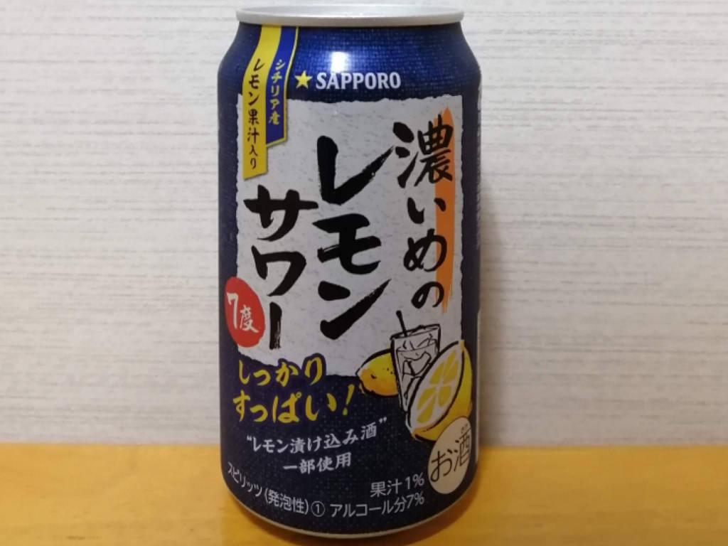 サッポロ濃いめのレモンサワーの紹介