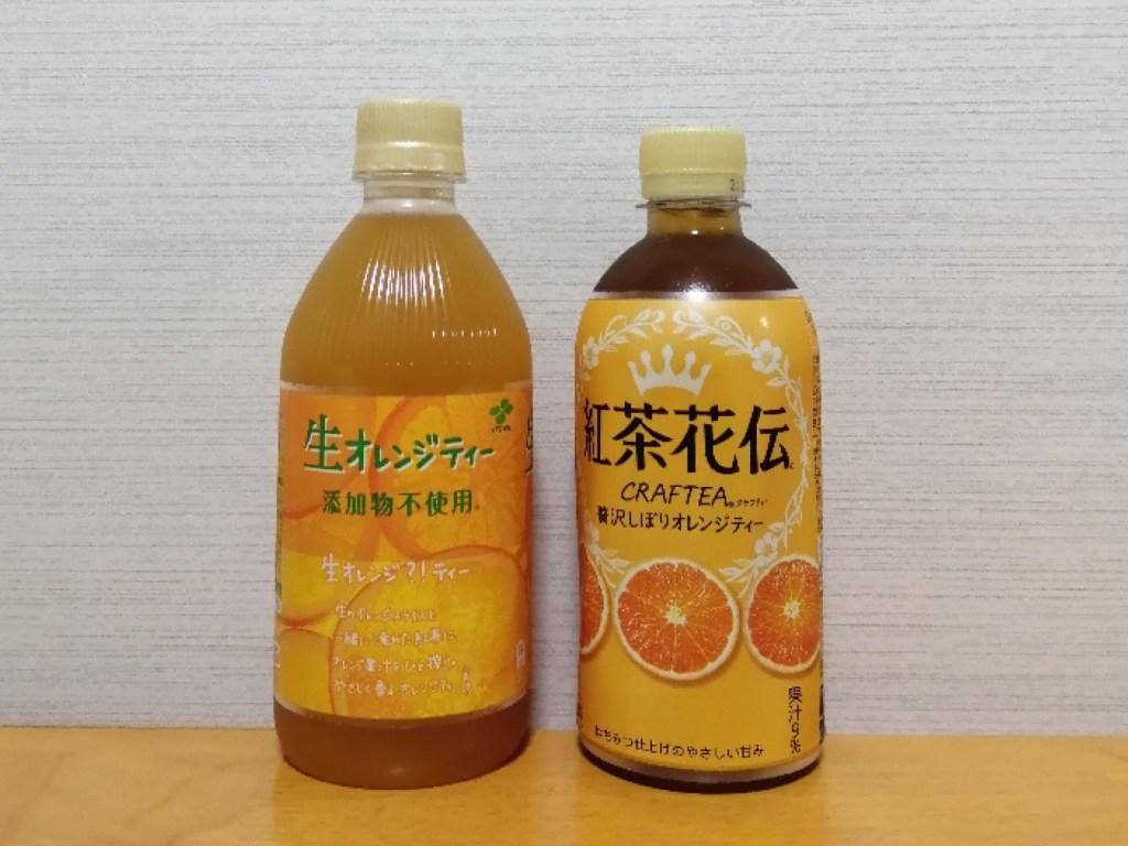 生オレンジティーと紅茶花伝オレンジティーのパッケージ