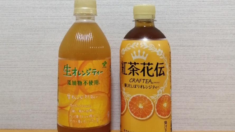 ペットポトルオレンジティー2種を飲み比べ美味しいのはどっち?