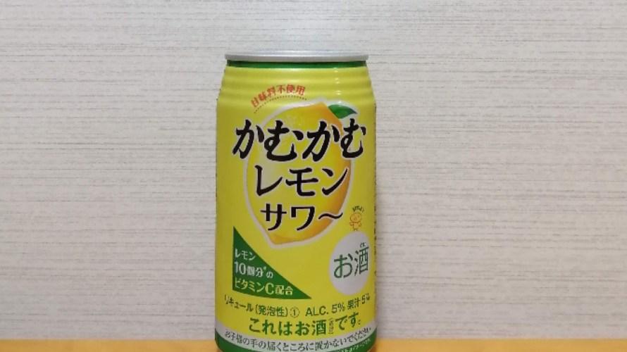 かむかむレモンサワーのカロリーと飲み比べ
