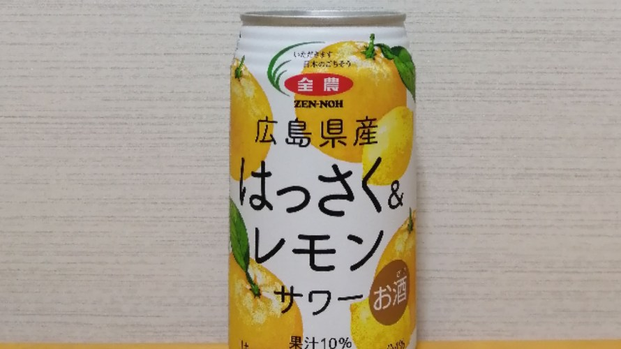 JA全農広島県産はっさく&レモンサワーのカロリーと飲み比べ