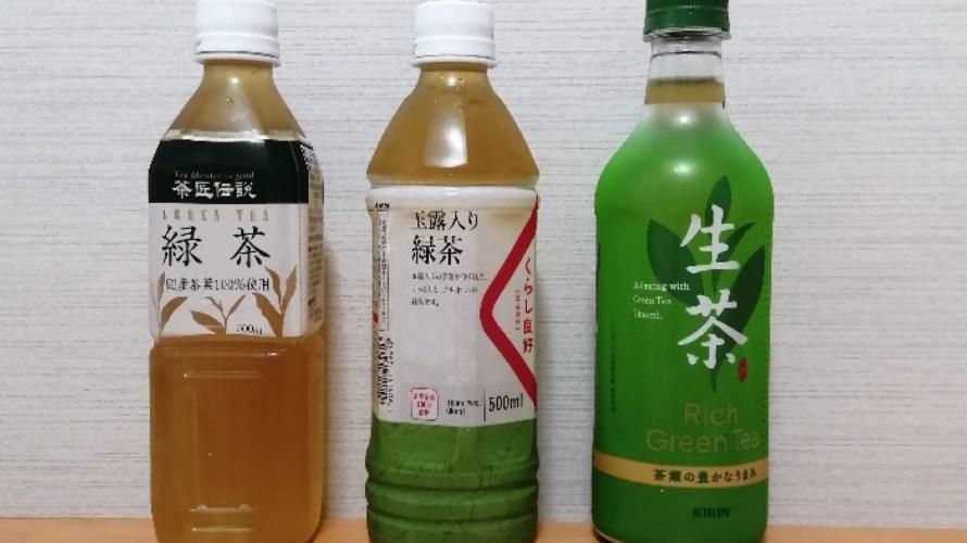 茶匠伝説、くらし良好、生茶の緑茶3種飲み比べおすすめは?