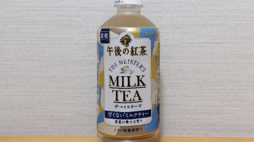 午後の紅茶ザ・マイスターズミルクティーのカロリーと飲み比べ