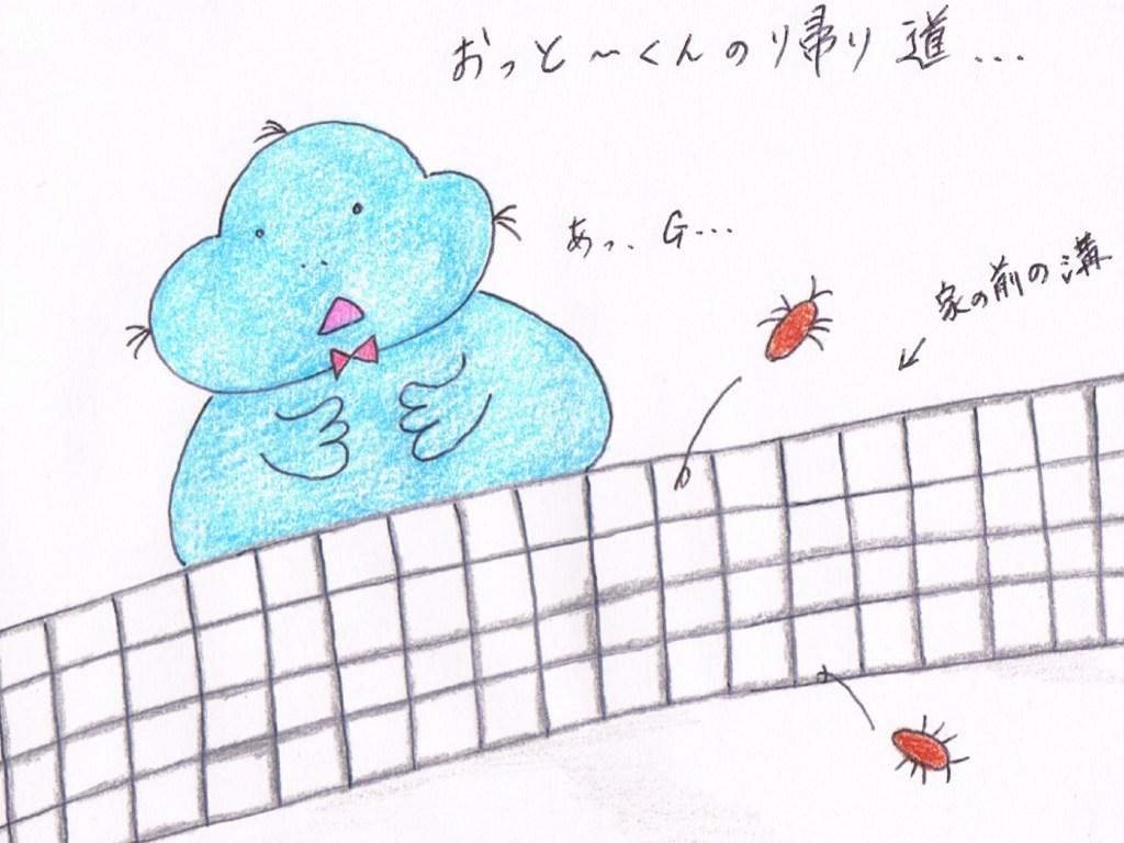 家の前の溝にゴキブリがいる