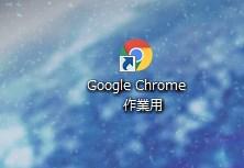 2017 05 23 00h57 16 別の設定データを持つChromeを起動して、ログインログアウトなしで、複数のアカウントを管理する方法