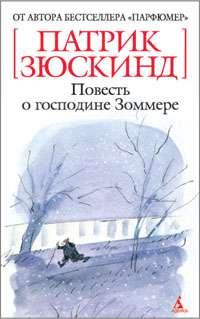 1381698528_patrik-zyuskind-povest-o-gospodine-zommere